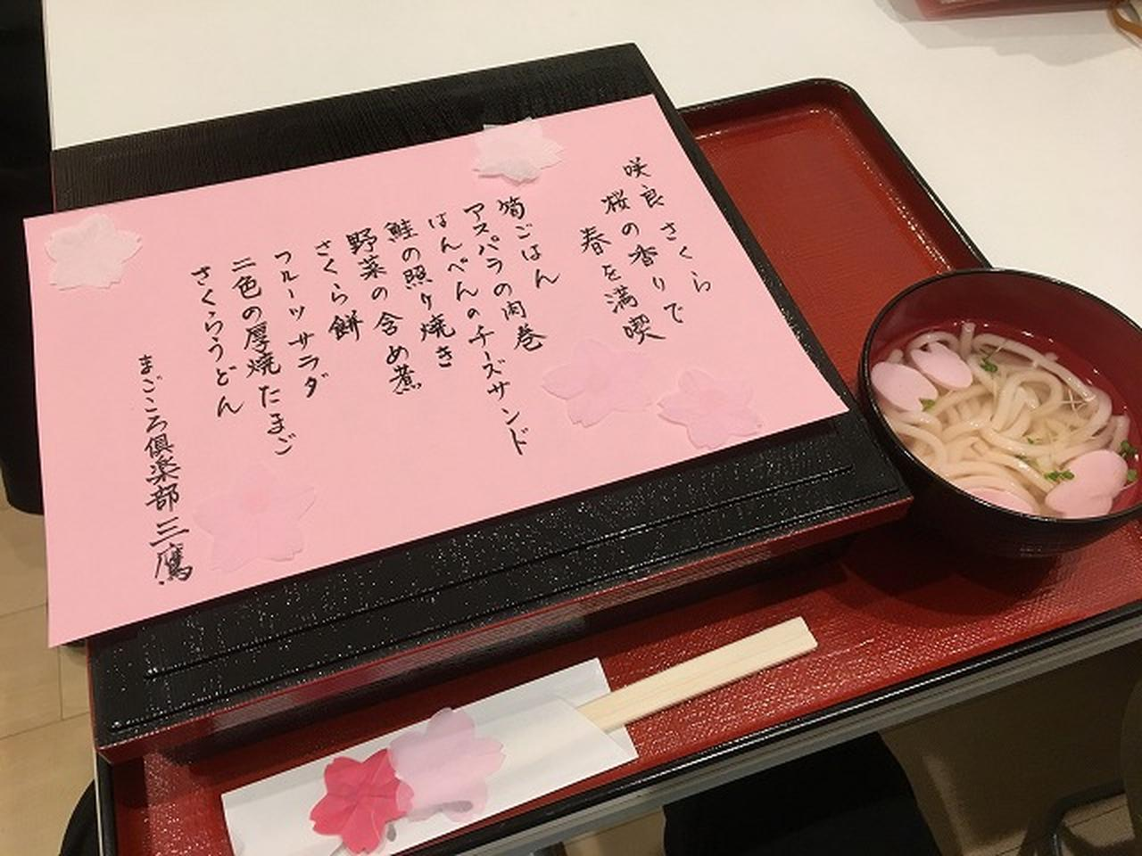 画像2: 【まごころ倶楽部三鷹】春爛漫!!咲良御膳♪