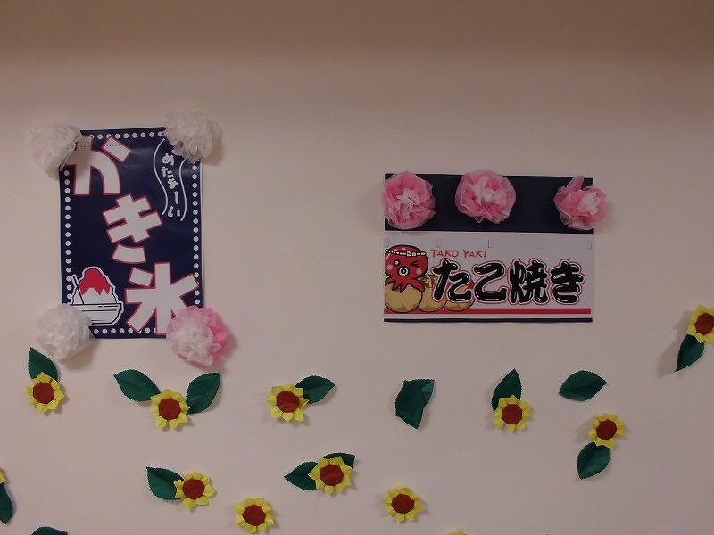 画像3: まごころ倶楽部小平 夏祭り!
