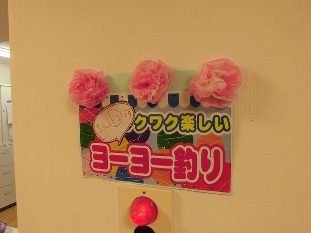画像2: まごころ倶楽部小平 夏祭り!