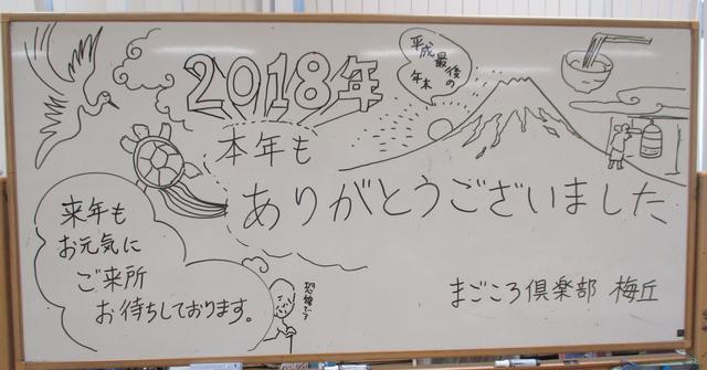 画像: ★今年一年ありがとうございました★