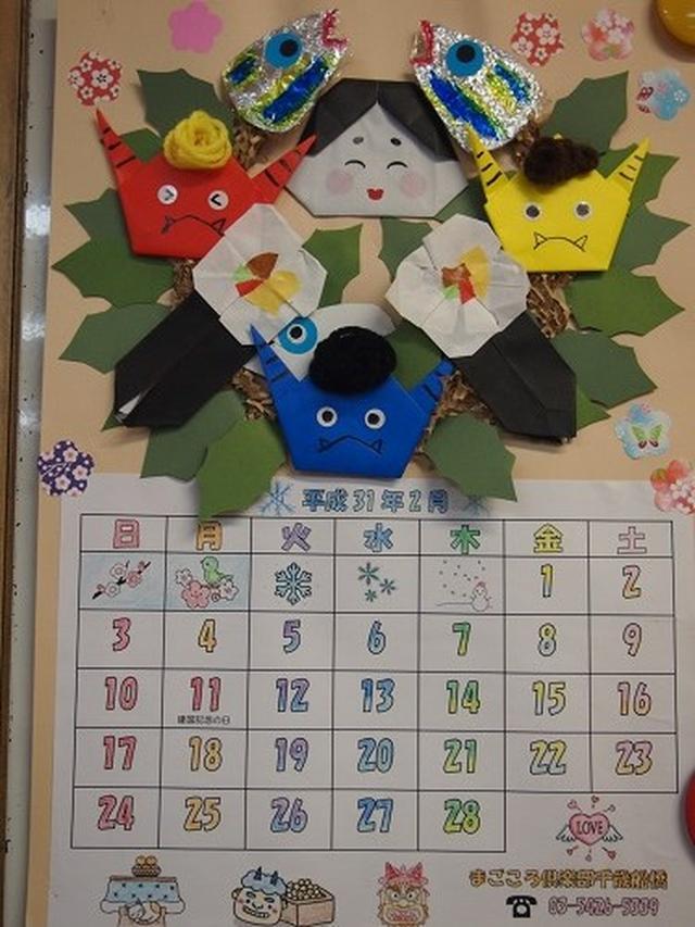 画像1: 2月のカレンダー作り