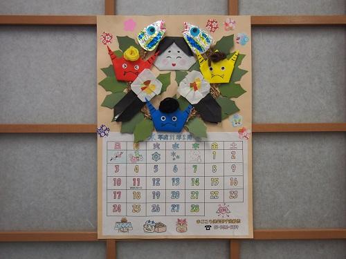 画像: 2月のカレンダー