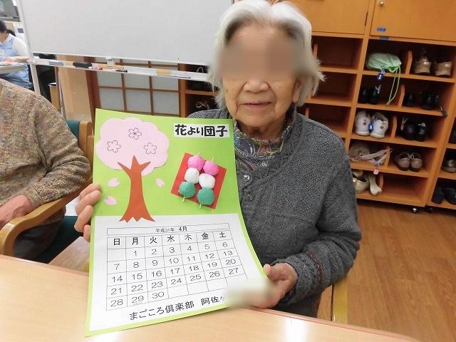 画像4: まごころ倶楽部 阿佐ヶ谷2019】4月カレンダー