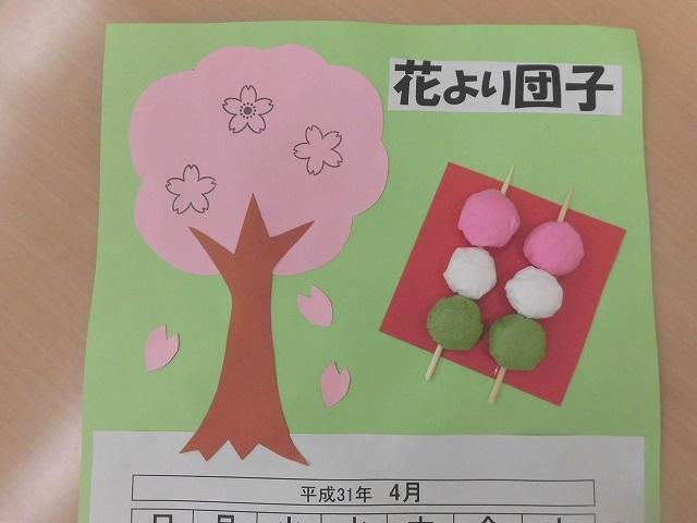 画像1: まごころ倶楽部 阿佐ヶ谷2019】4月カレンダー
