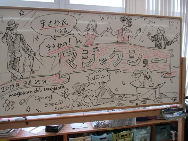 画像1: 【まごころ梅丘】マジックショー