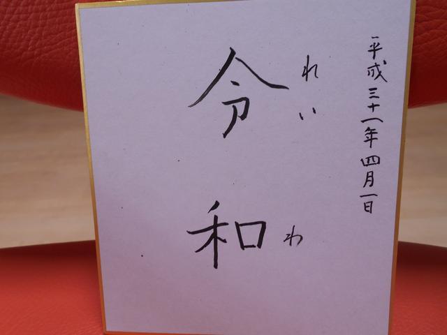 画像: 本日もまごころ倶楽部善福寺をご利用頂きありがとうございます。 元号も新たになり心機一転頑張っていこうと思います。