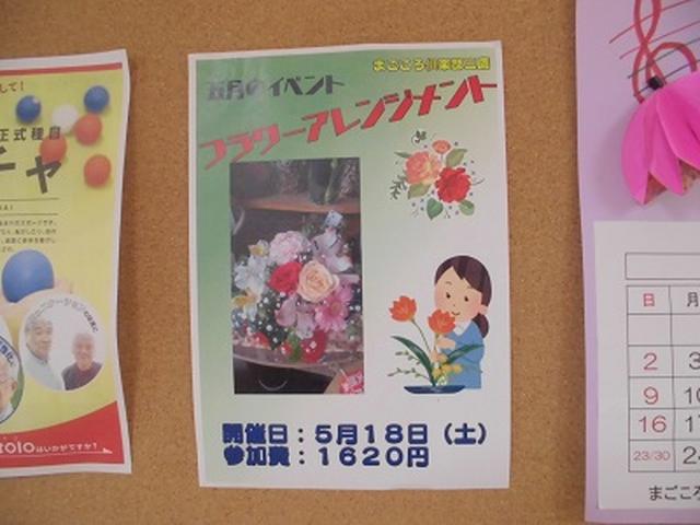 画像1: 【イベント報告】フラワーアレジメント