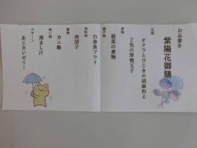 画像1: 紫陽花御膳!(^^)!
