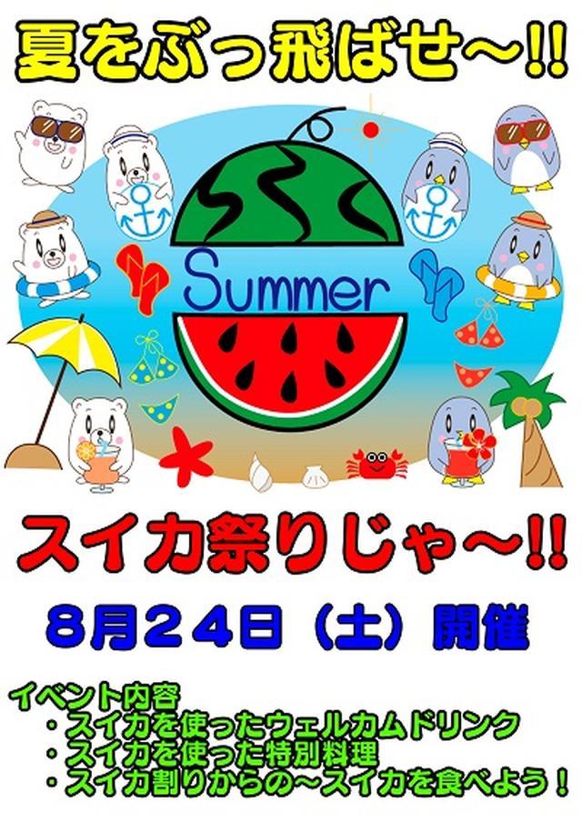 画像1: 夏祭の序章?