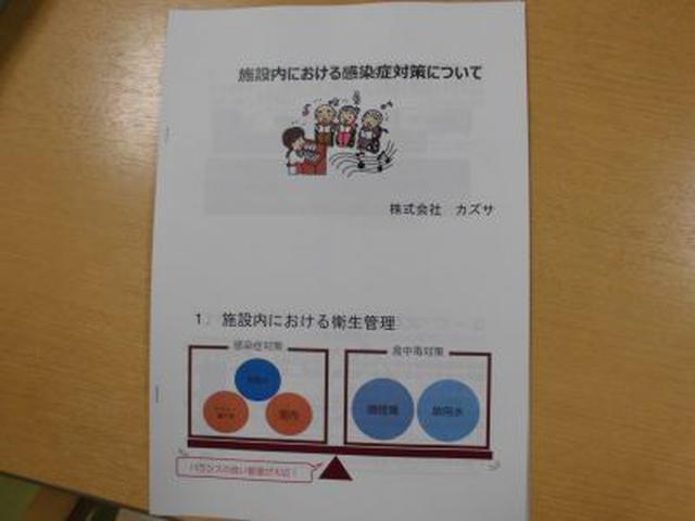画像2: 衛生研修会