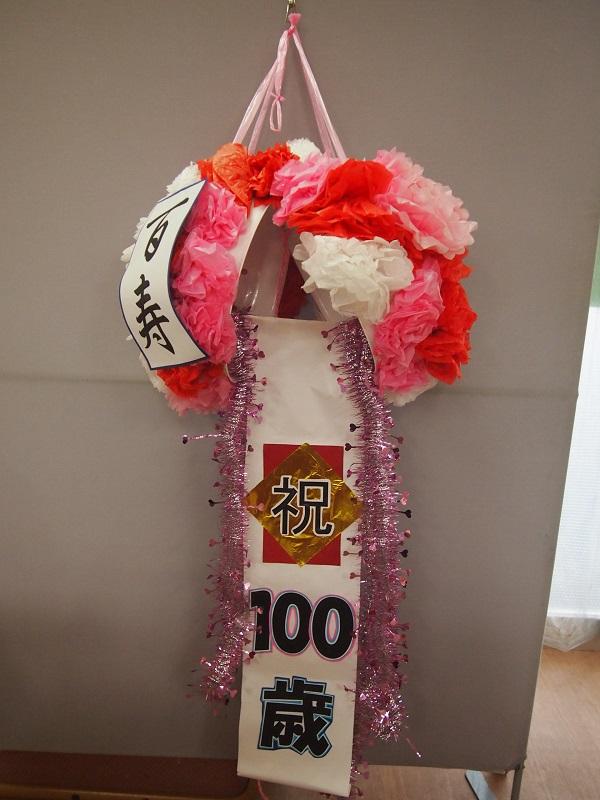 画像3: 祝!! 100歳 おめでとうございます
