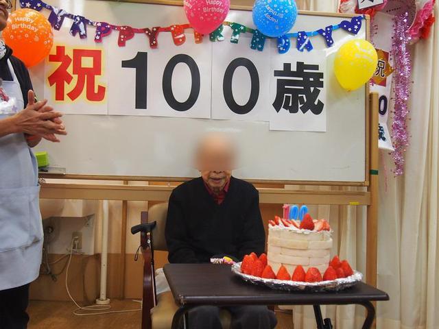 画像1: 祝!! 100歳 おめでとうございます