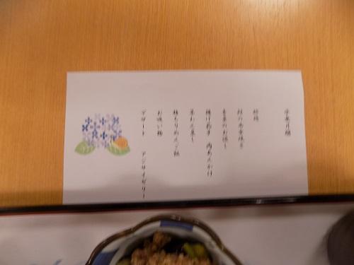 画像2: 水無月膳