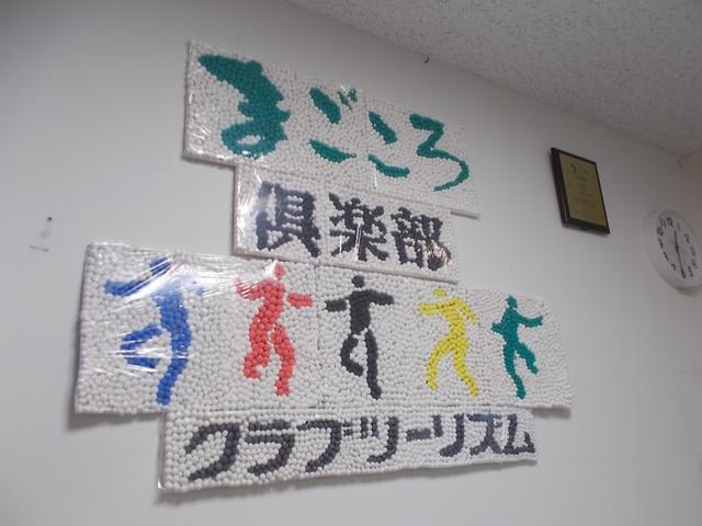 画像: まごころ倶楽部の看板が完成しました!