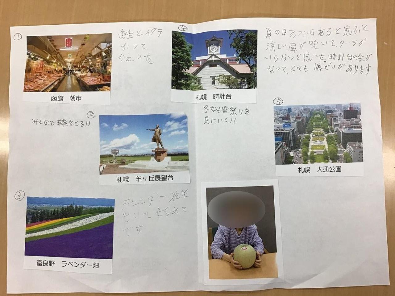 画像2: 「夢旅行」で北海道旅行へ!