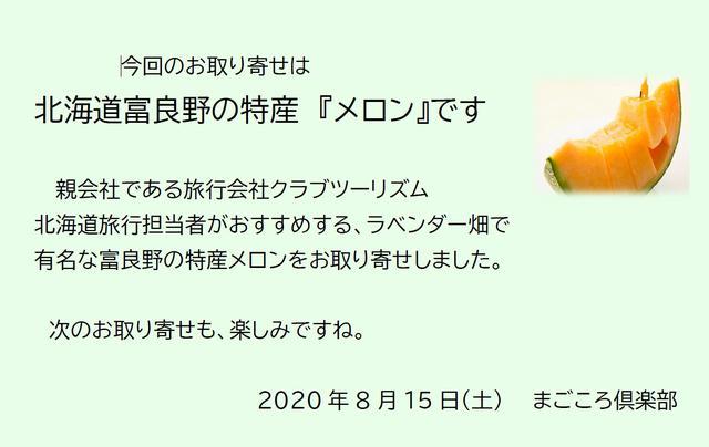 画像3: 8月のお取り寄せは、北海道富良野のメロンです