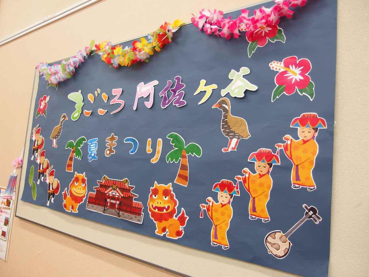 画像1: 沖縄に行ったつもりで夏祭り