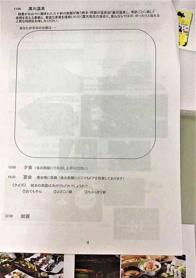 画像3: まごころ夢の旅 熊本編
