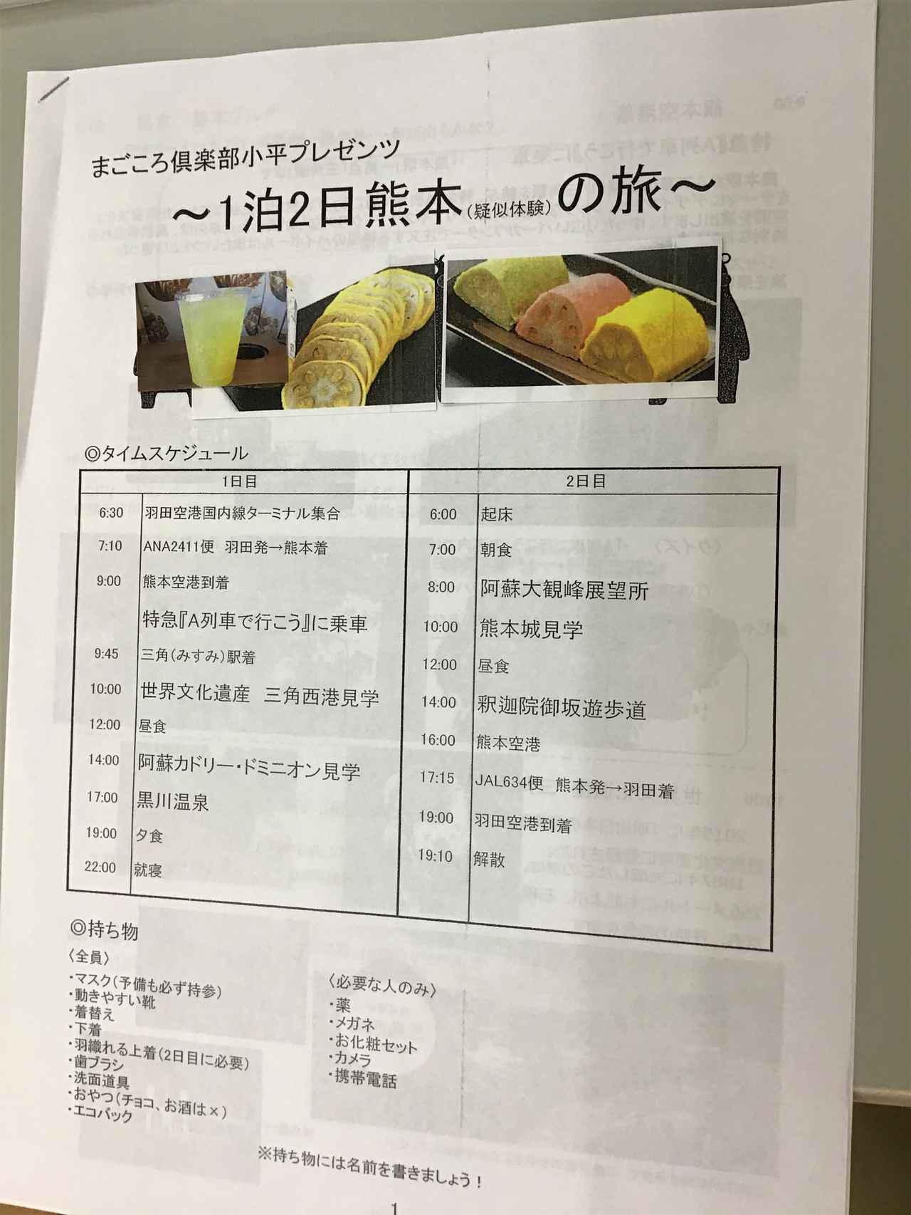 画像1: まごころ夢の旅 熊本編