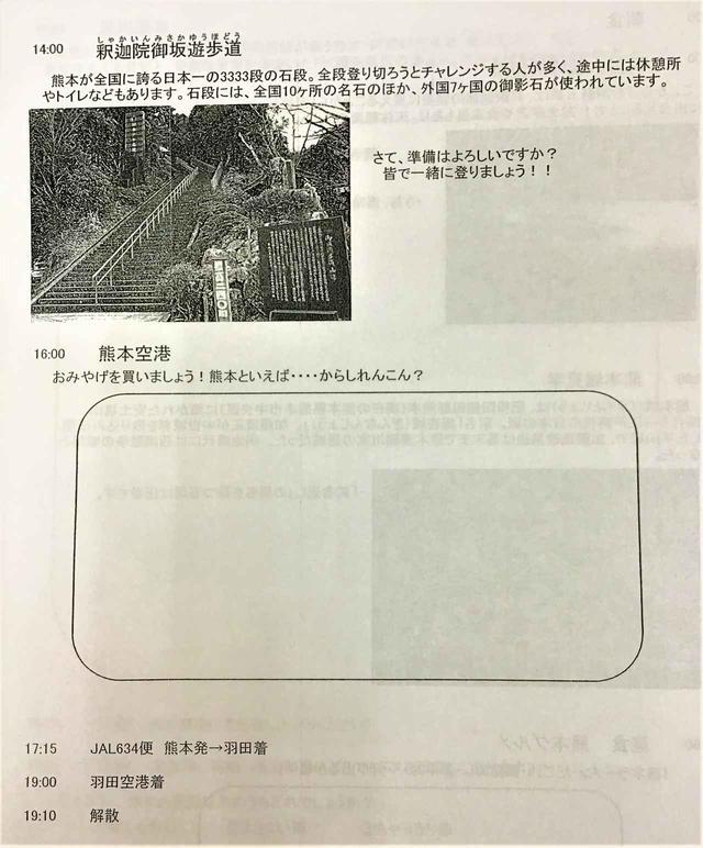 画像5: まごころ夢の旅 熊本編
