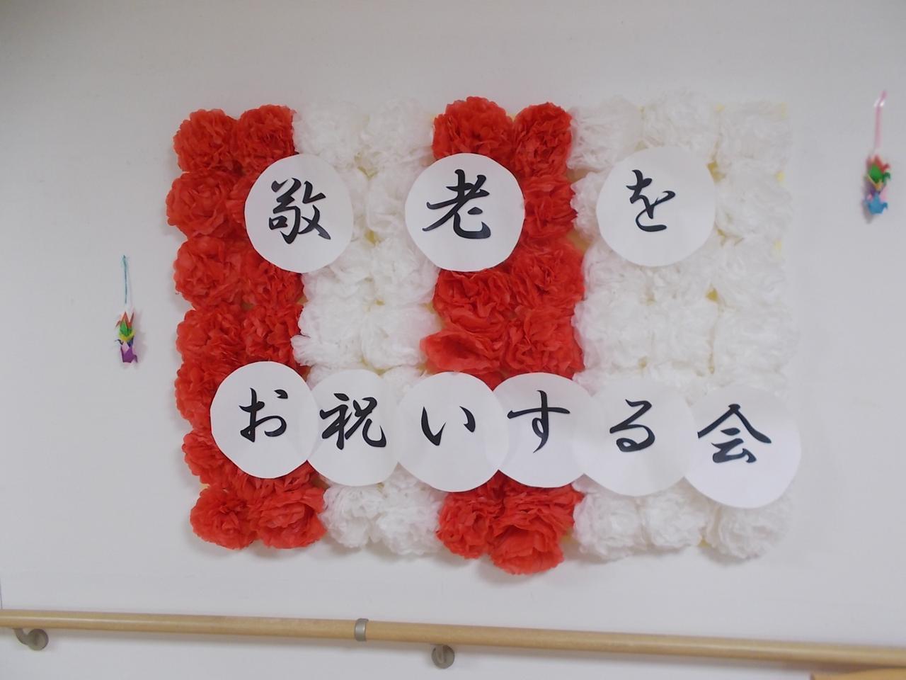 画像1: 敬老をお祝いする会