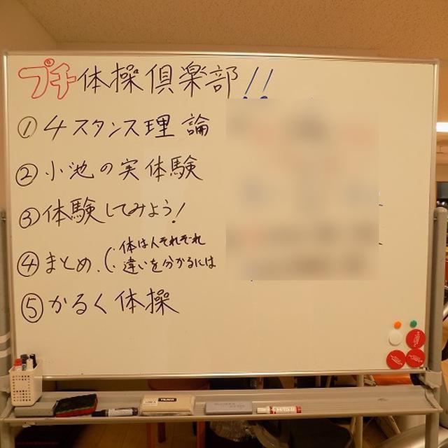 画像2: 番外編2「プチ体操クラブ」開催!