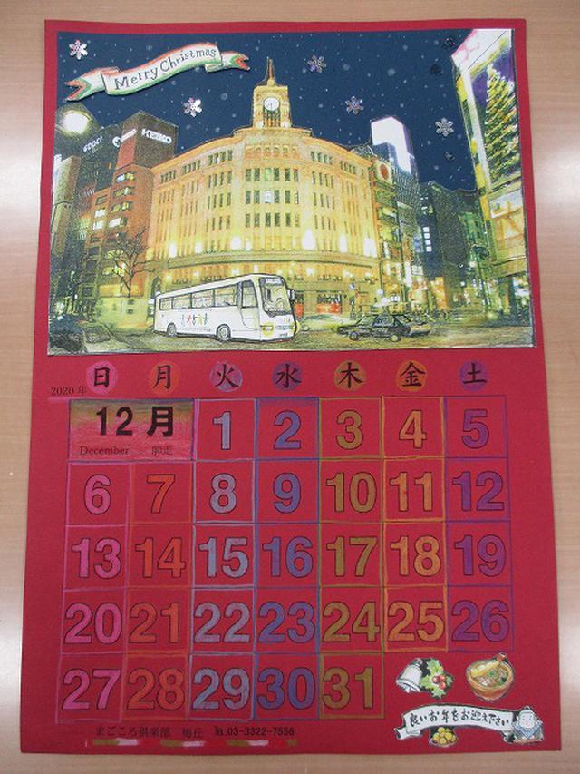 画像: 梅丘高齢者在宅センター  まごころ倶楽部梅丘「カレンダー作成」
