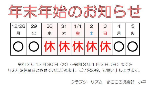 画像2: 愛知県の郷土料理『鬼まんじゅう』