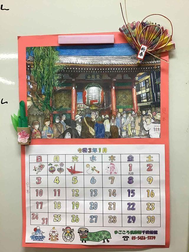 画像1: 1月のカレンダーと手工芸