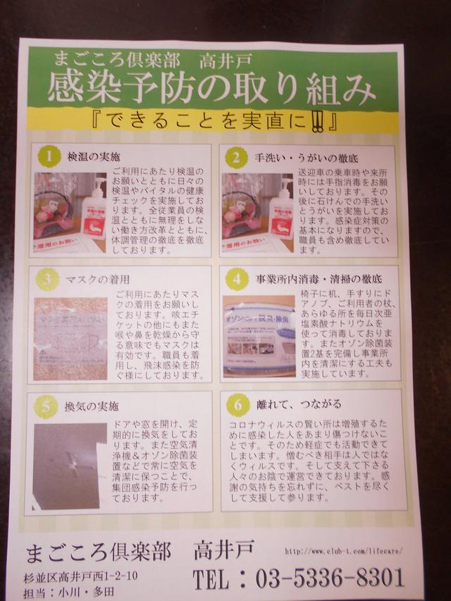 画像1: まごころ倶楽部高井戸 感染予防の取り組み