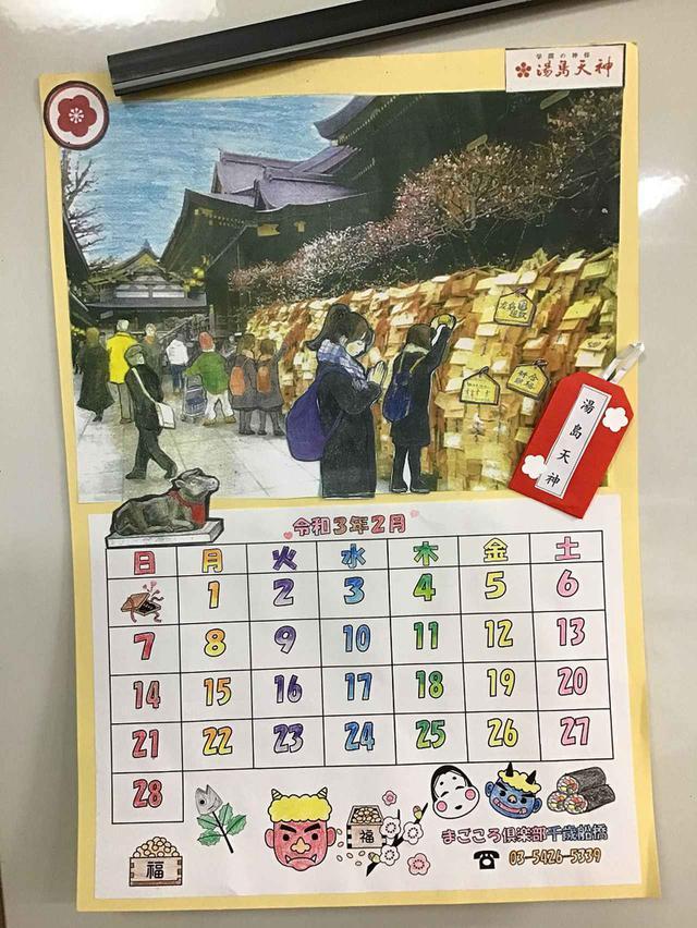 画像1: 2月のカレンダー