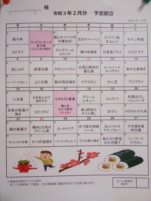 画像2: まごころ倶楽部高井戸 2月(活動表・献立表)          訪問理美容のご案内!