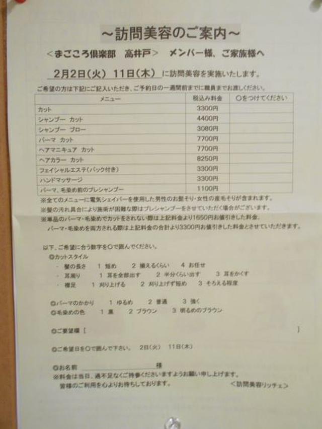 画像3: まごころ倶楽部高井戸 2月(活動表・献立表)          訪問理美容のご案内!