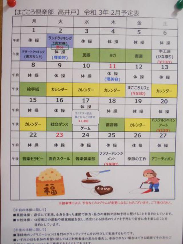 画像1: まごころ倶楽部高井戸 2月(活動表・献立表)          訪問理美容のご案内!
