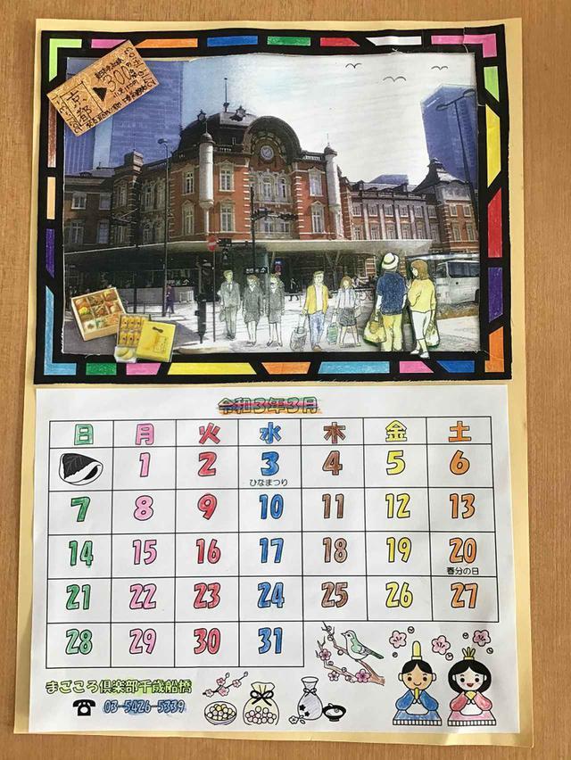 画像1: 3月のカレンダー