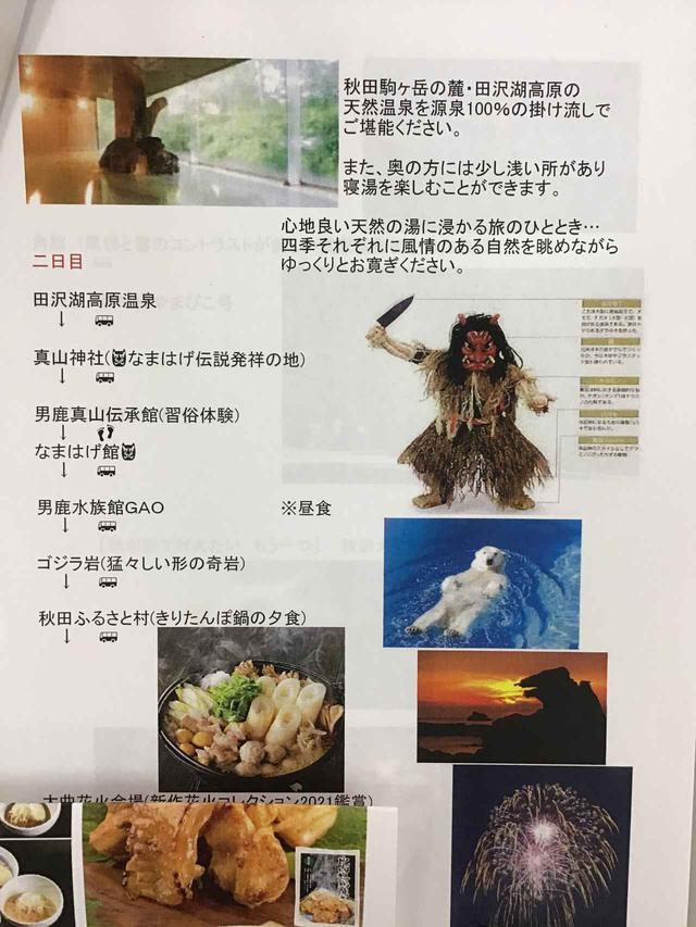 画像2: 旅気分(秋田県編2日目)