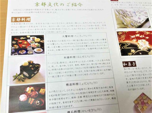 画像2: 4月は『京都』を夢旅行でご案内いたします。