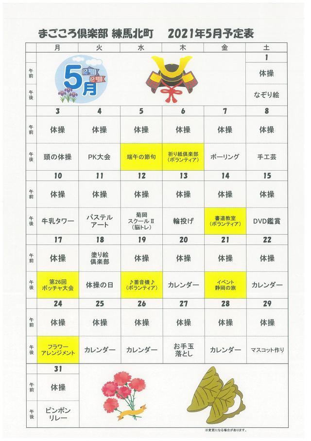 画像1: 練馬北町 5月の活動予定表と献立表