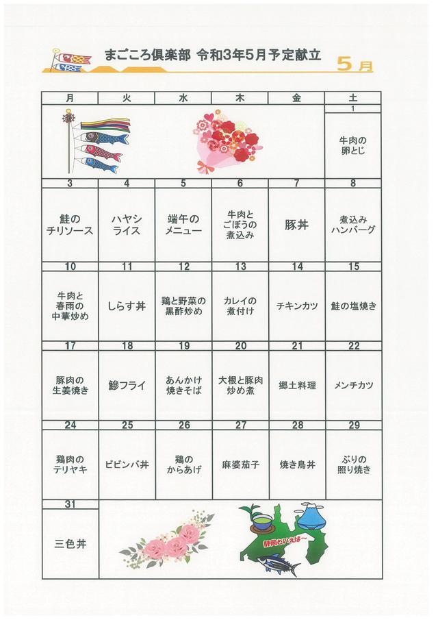画像2: 練馬北町 5月の活動予定表と献立表