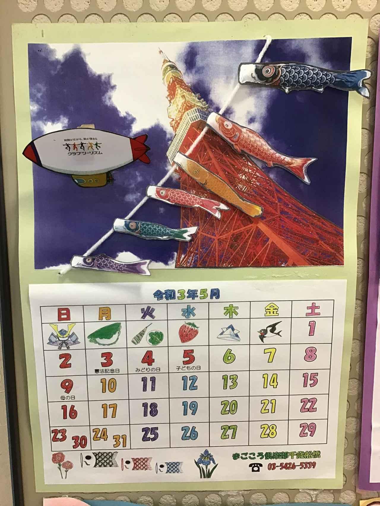 画像1: 5月のカレンダー