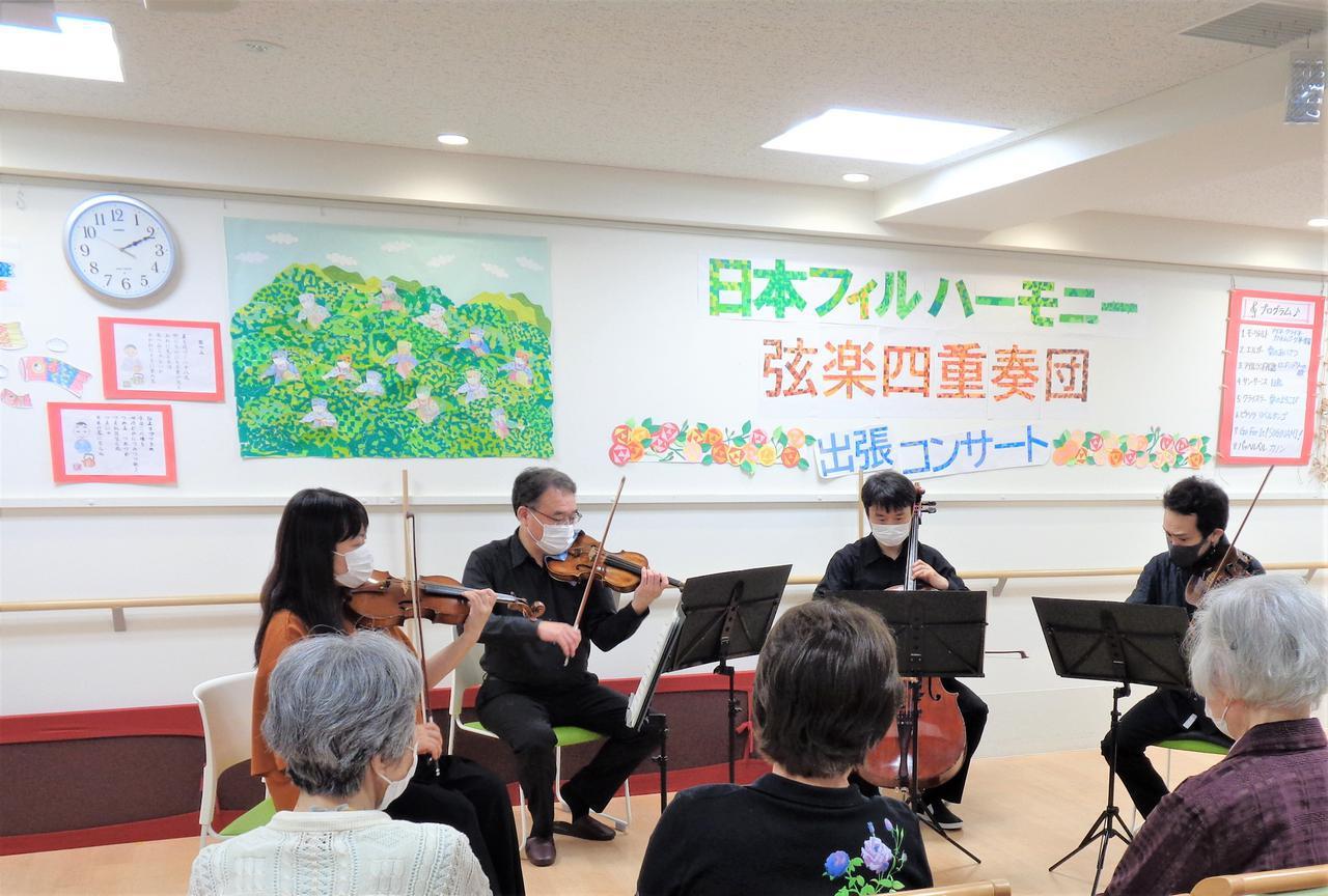 画像4: 日本フィルハーモニー弦楽四重奏団出張コンサート