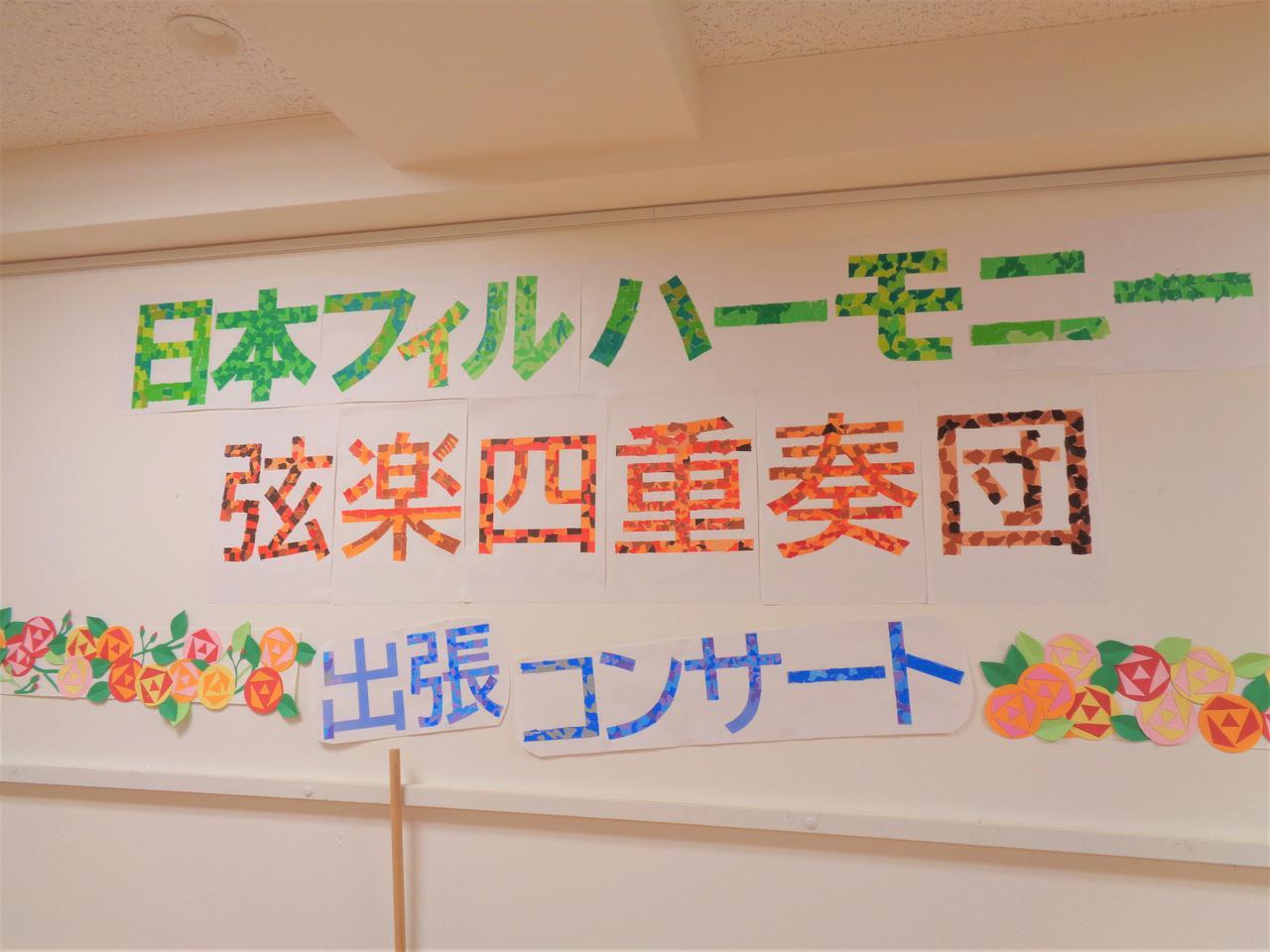 画像: 日本フィルハーモニー 弦楽四重奏出張コンサート