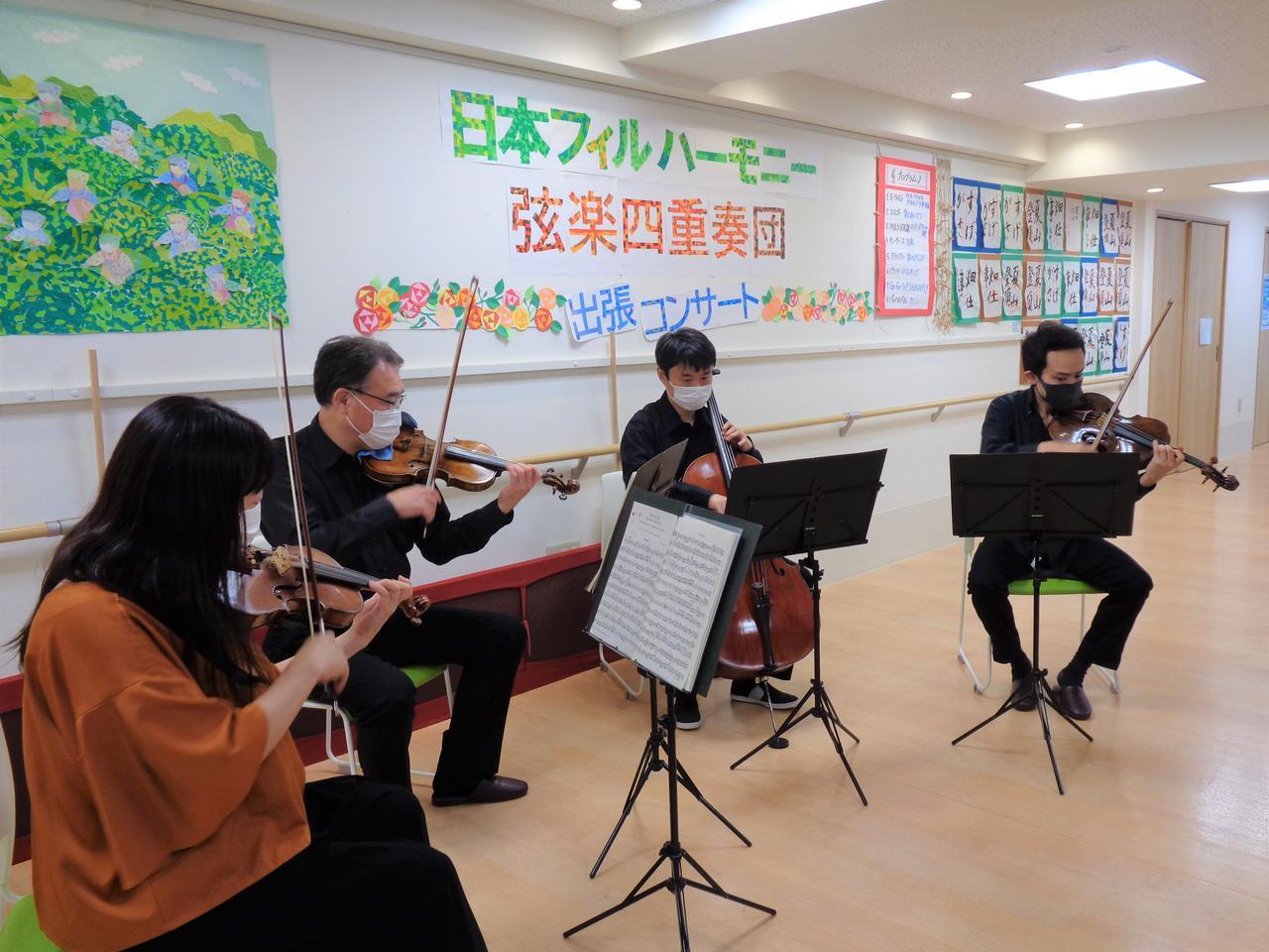 画像3: 日本フィルハーモニー弦楽四重奏団出張コンサート