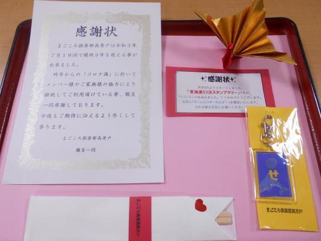 画像1: 祝「まごころ俱楽部高井戸」開所9周年