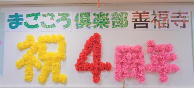 画像: まごころ倶楽部善福寺4周年記念
