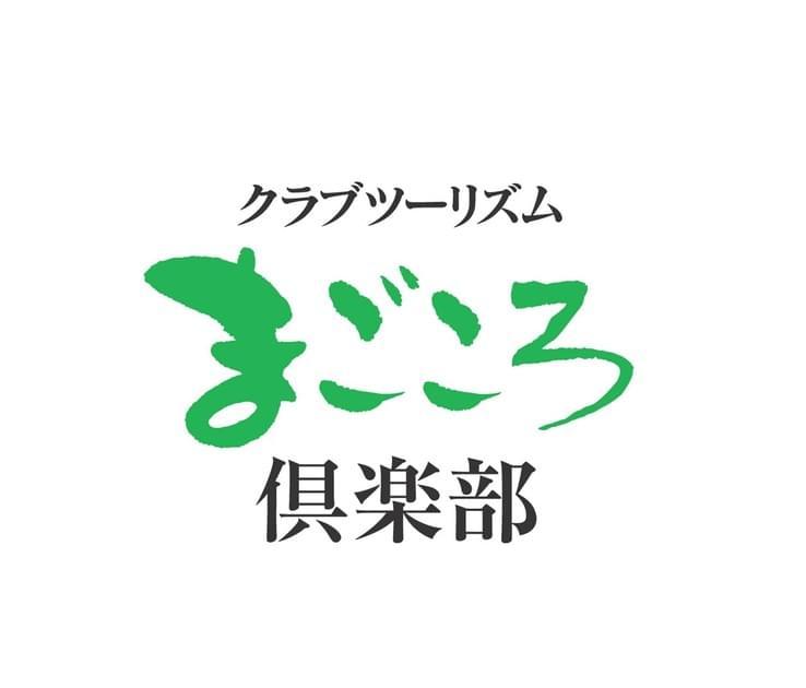 画像: 梅丘(世田谷区)のデイサービス クラブツーリズム まごころ倶楽部