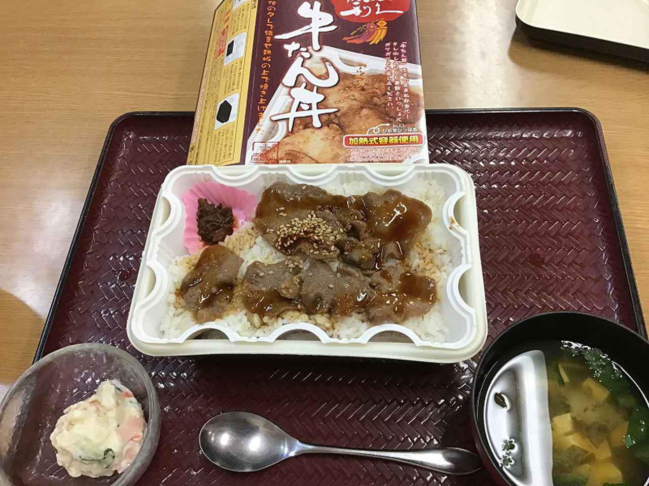 画像2: 美味しんぼ倶楽部は牛タン「利休」さんのお弁当