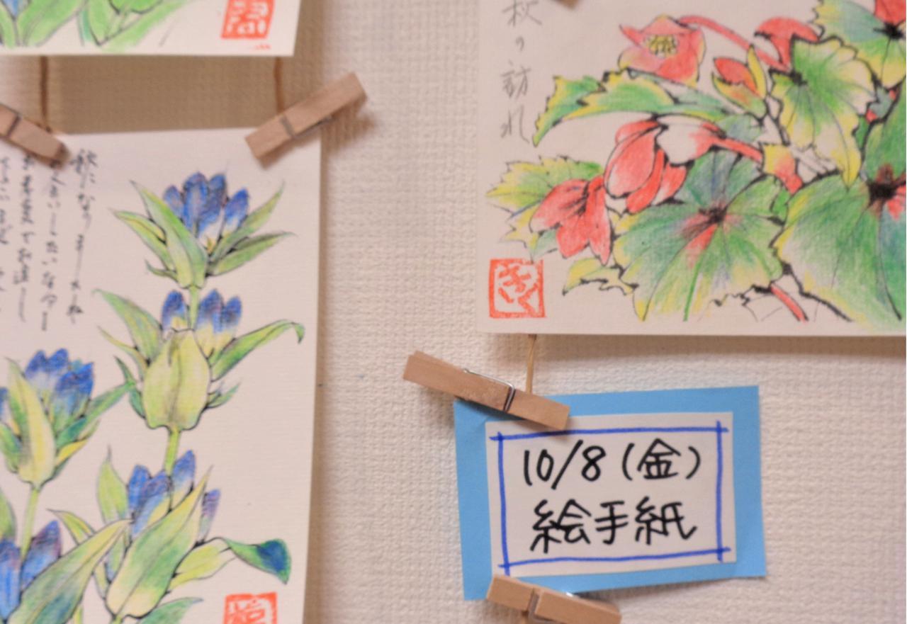 画像1: 絵手紙