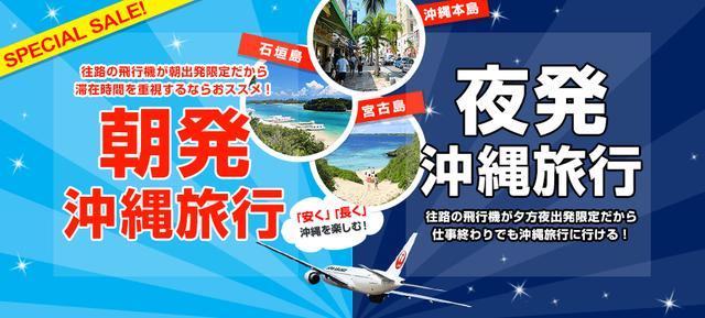 画像: 朝出発便・夜出発便!沖縄旅行 - 激安ツアー沖縄旅予約ドットコム