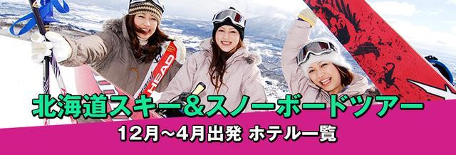 画像: 北海道スキー&スノーボードツアー!ホテル一覧 | 北海道旅予約ドットコム